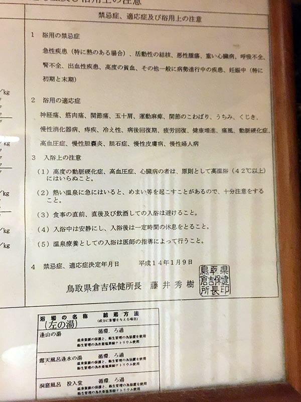 三朝温泉依山楼岩崎山の湯 温泉分析表 禁忌症、適応症及び浴用上の注意