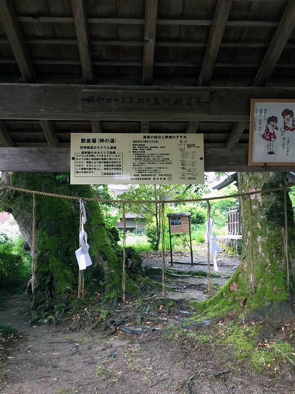三朝神社 温泉水を使った手水・飲泉場 神の湯 温泉分析掲示板