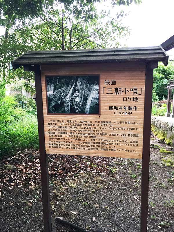 三朝神社の映画『三朝小唄』ロケ地跡看板