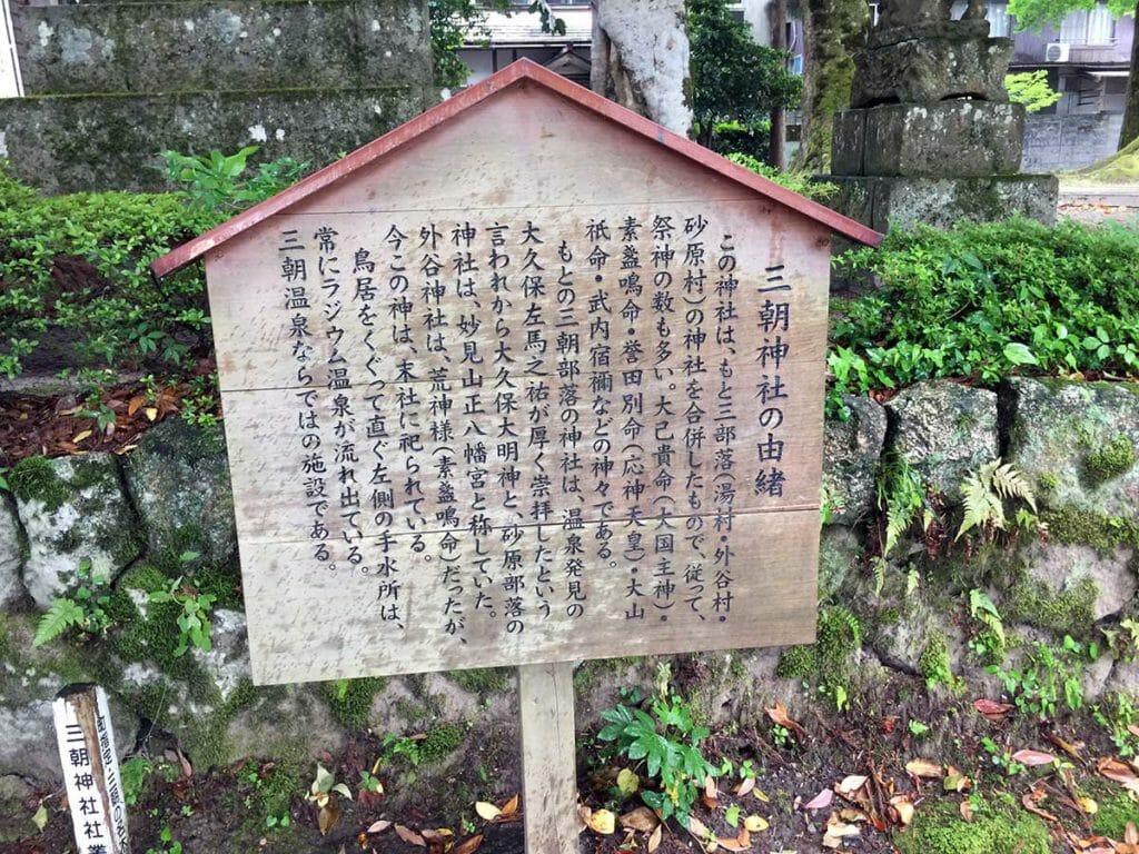 三朝神社の由来 立て看板