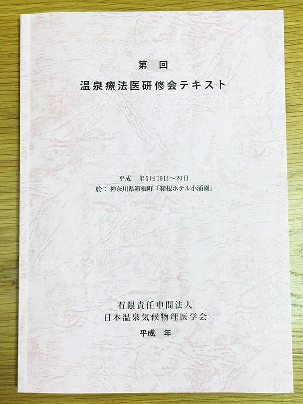 温泉療法医研修会テキスト表紙