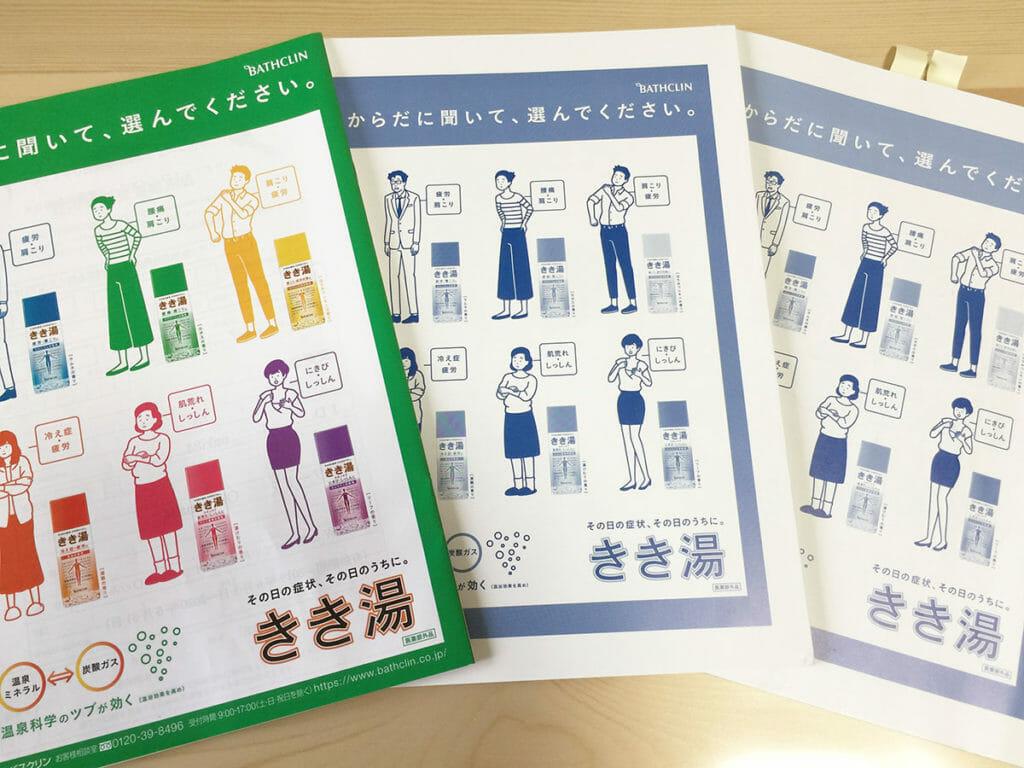 きき湯の広告・日本温泉気候物理医学会機関誌裏表紙掲載