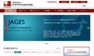 一般社団法人日本老年学的評価研究機構 サイトファーストビュー