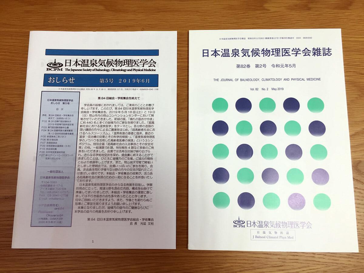 左:日本温泉気候物理医学会おしらせ冊子 右:日本温泉気候物理医学会雑誌第82巻第2号令和元年5月