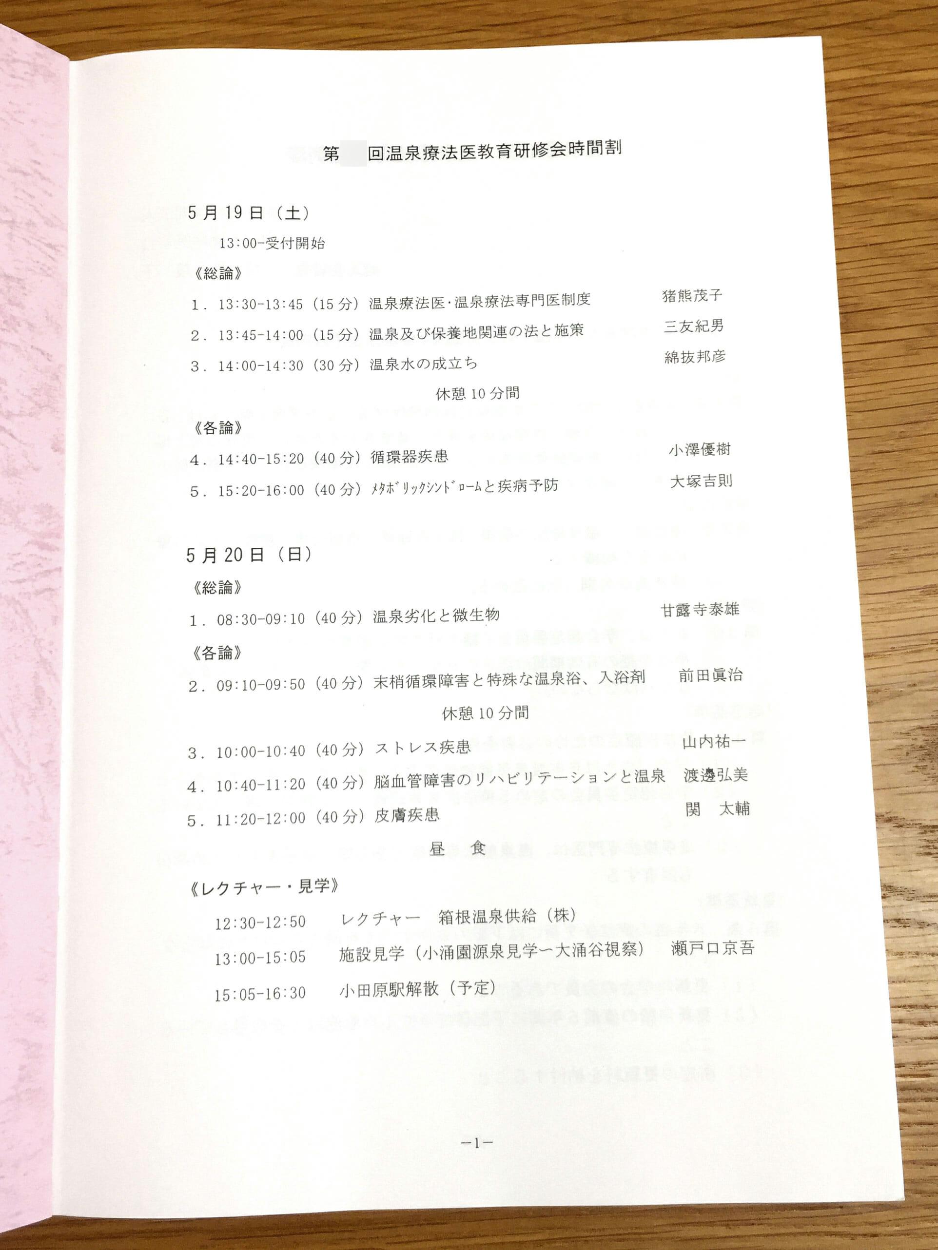 温泉療法医研修会テキスト スケジュール